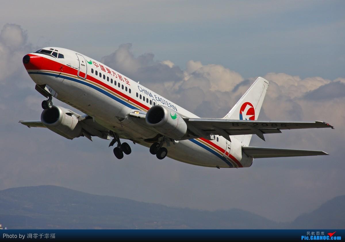 Re:[原创]【BLDDQ】办公室的故事--天气好的无法阻挡!! BOEING 737-300 B-2985 中国昆明巫家坝机场