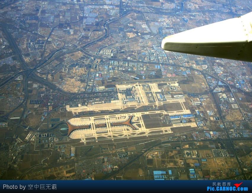 重发一次首都机场全景图    中国北京首都机场