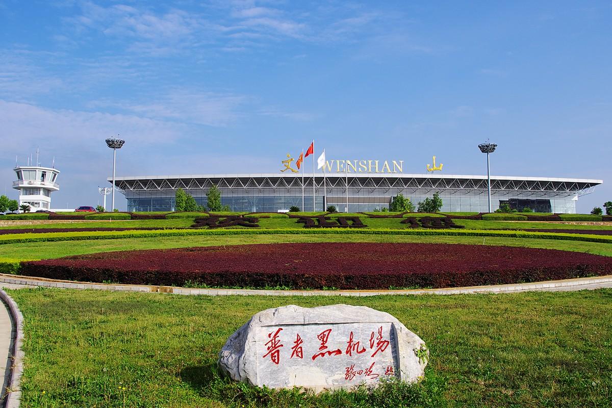 [原创][Andrei] 云南支线机场系列——文山普者黑机场    中国云南文山普者黑机场