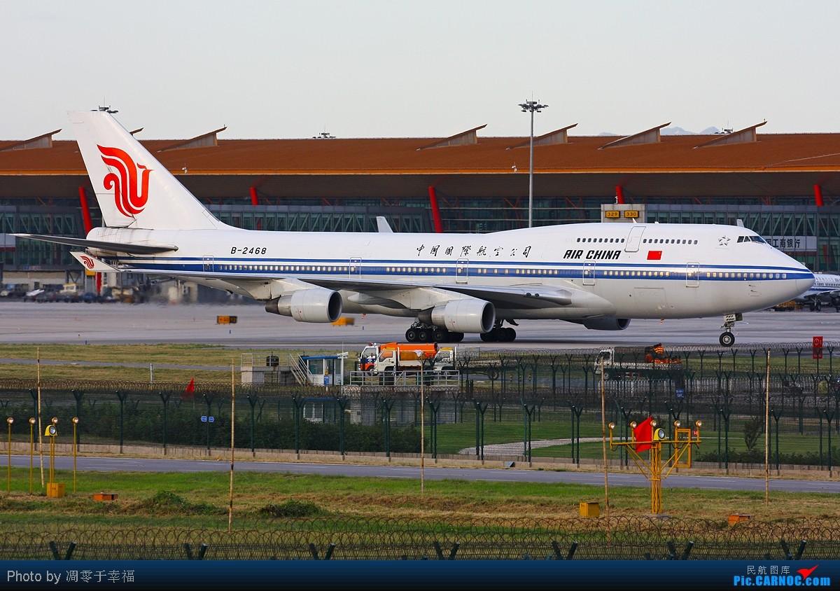 Re:[原创]【BLDDQ】秋--相当舒坦的B-2468,随地小便的狗狗+少儿不宜的片片..着火的就不发了.. BOEING 747-400 B-2468 中国北京首都机场