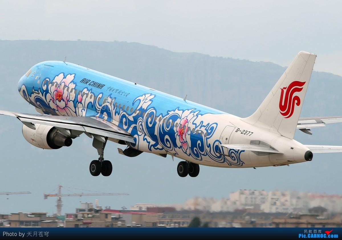 Re:[原创]【KMG】天气太烂了,只能在家发发图了 AIRBUS A320-200 B-2377 中国昆明巫家坝机场