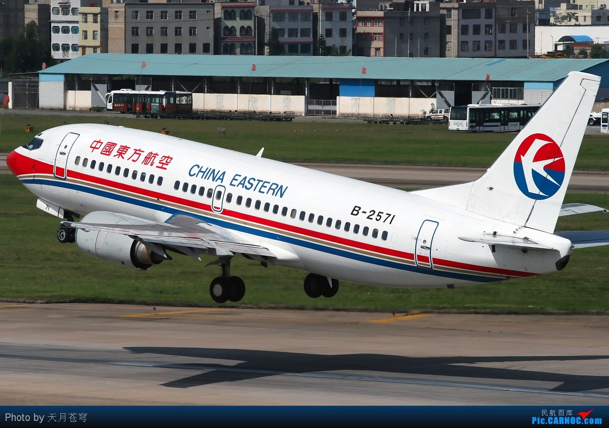 Re:[原创]【KMG】天气太烂了,只能在家发发图了 BOEING 737-300 B-2571 中国昆明巫家坝机场