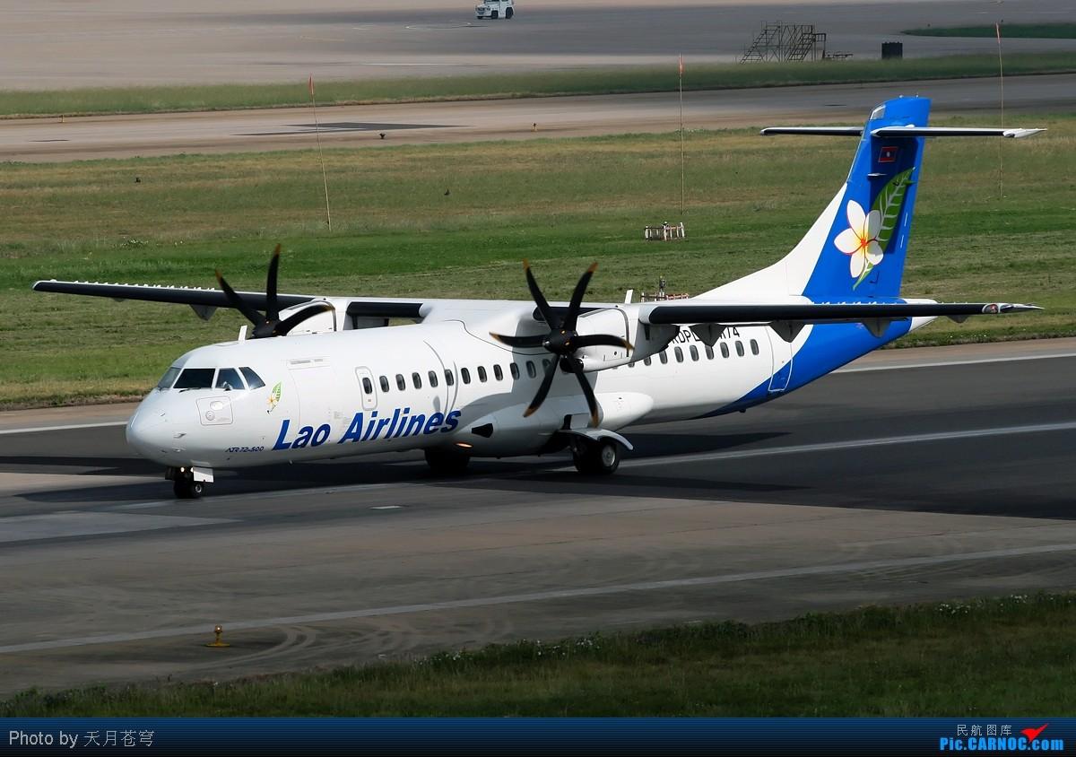 Re:[原创]【KMG】天气太烂了,只能在家发发图了 ATR-72-500 RDPL-34174 中国昆明巫家坝机场