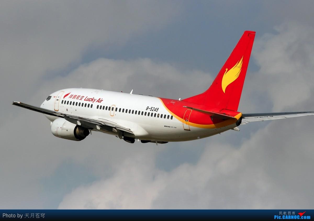 Re:[原创]【KMG】天气太烂了,只能在家发发图了 BOEING 737-700 B-5249 中国昆明巫家坝机场