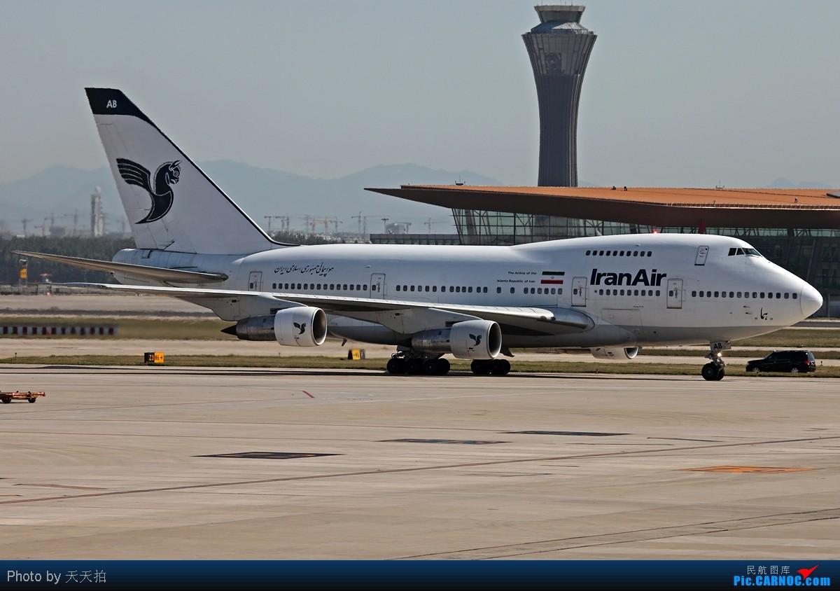 伊朗航空公司波音747SP停经北京国际机场 BOEING 747SP EP-IAB 中国北京首都机场