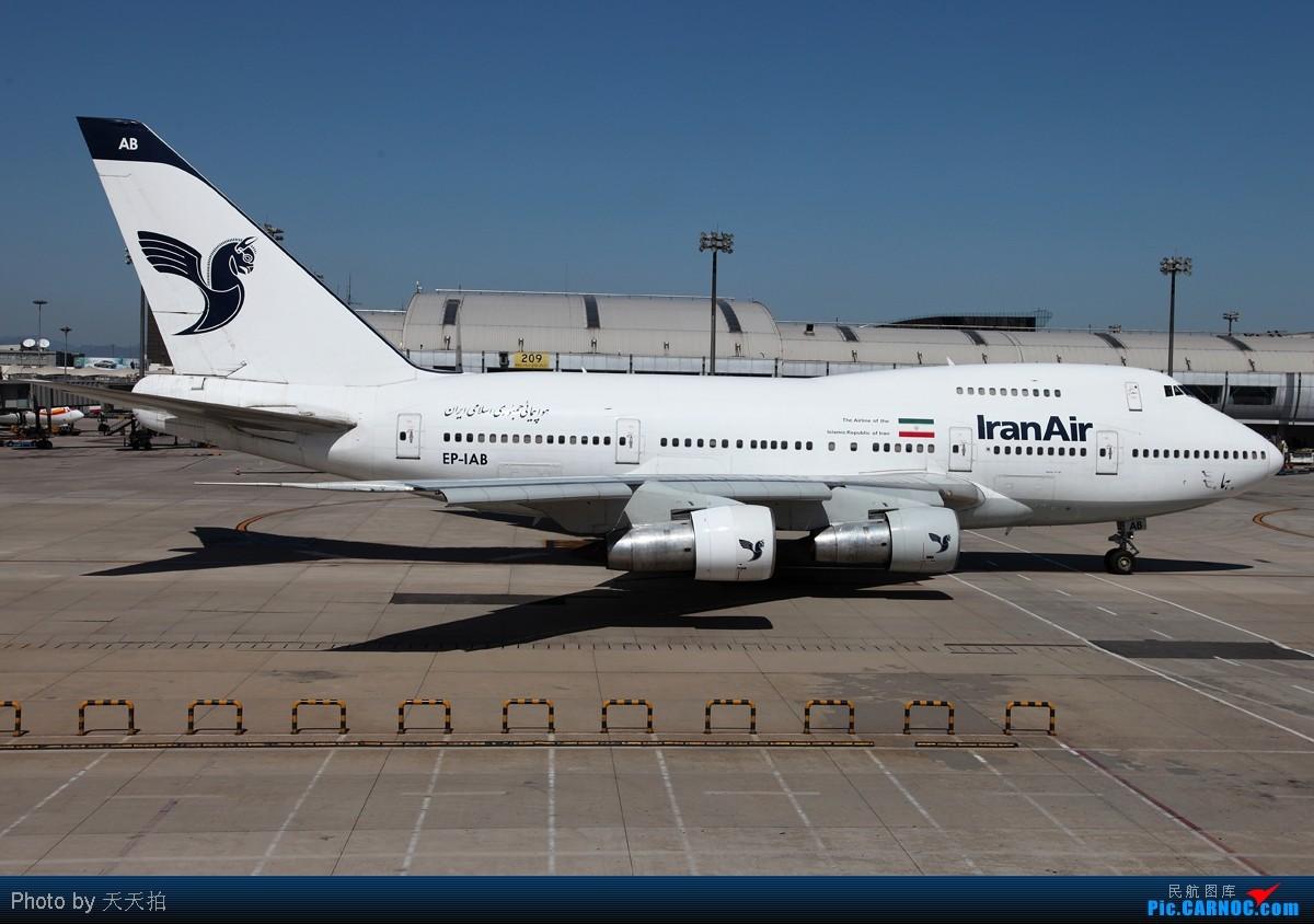 Re:伊朗航空公司波音747SP停经北京国际机场 BOEING 747SP EP-IAB 中国北京首都机场