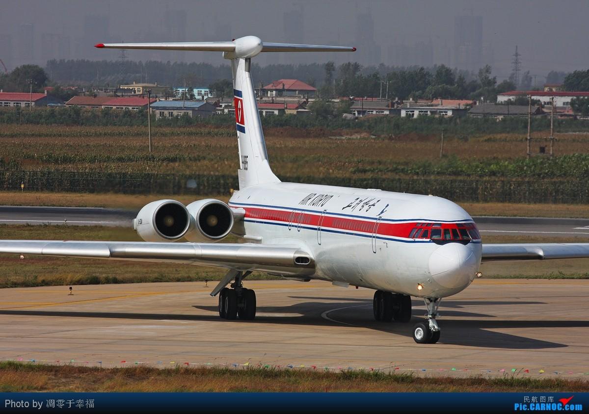Re:[原创]【BLDDQ】秋--没法淡定了,平壤桃仙国际机场... ILYUSHIN IL-62M P-885 中国沈阳桃仙机场