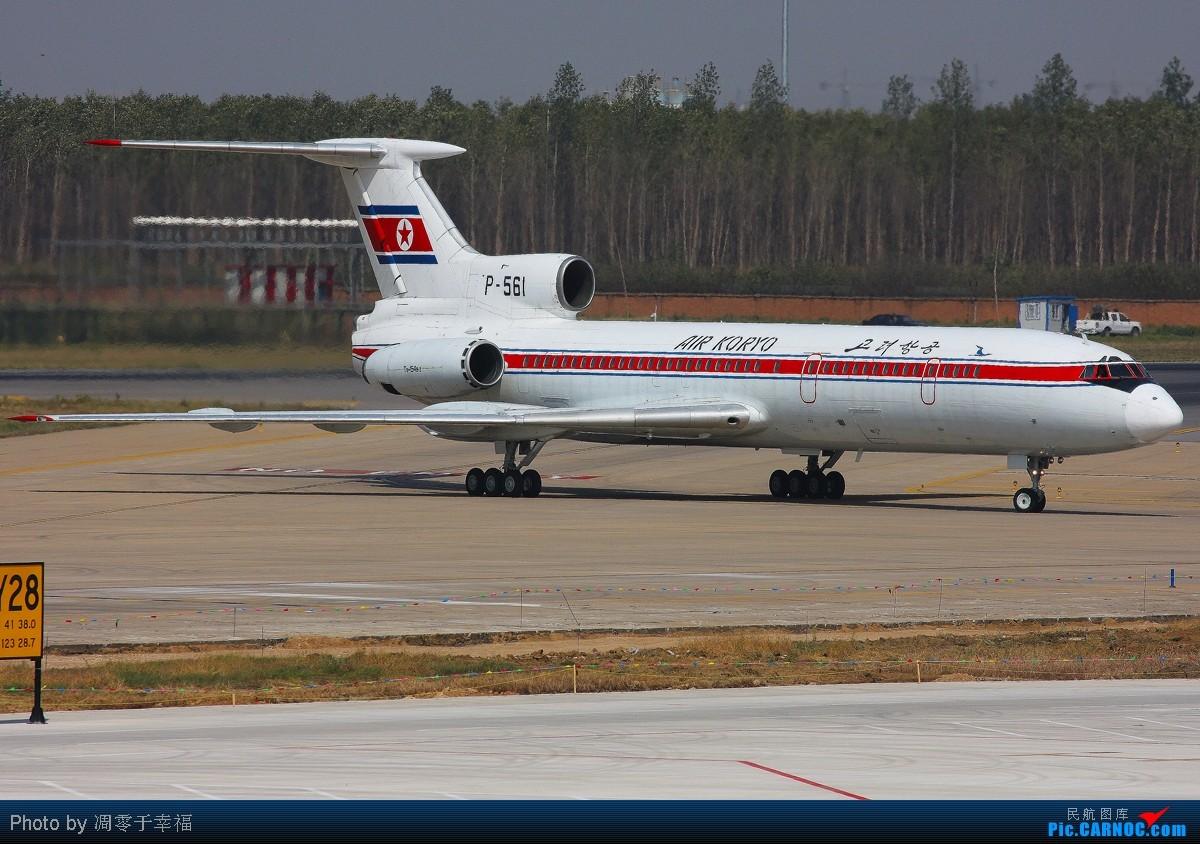 Re:[原创]【BLDDQ】秋--没法淡定了,平壤桃仙国际机场... TUPOLEV TU-154 P-561 中国沈阳桃仙机场