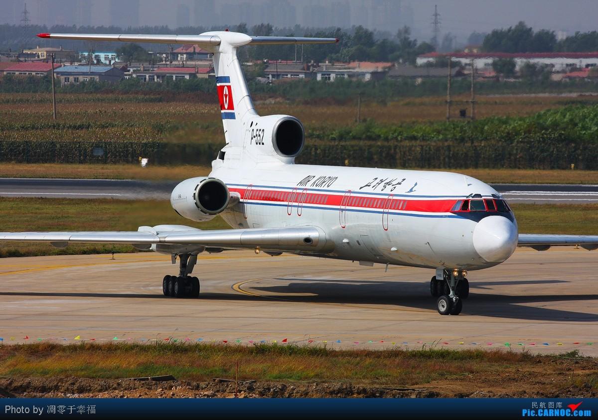 Re:[原创]【BLDDQ】秋--没法淡定了,平壤桃仙国际机场... TUPOLEV TU-154 P-552 中国沈阳桃仙机场