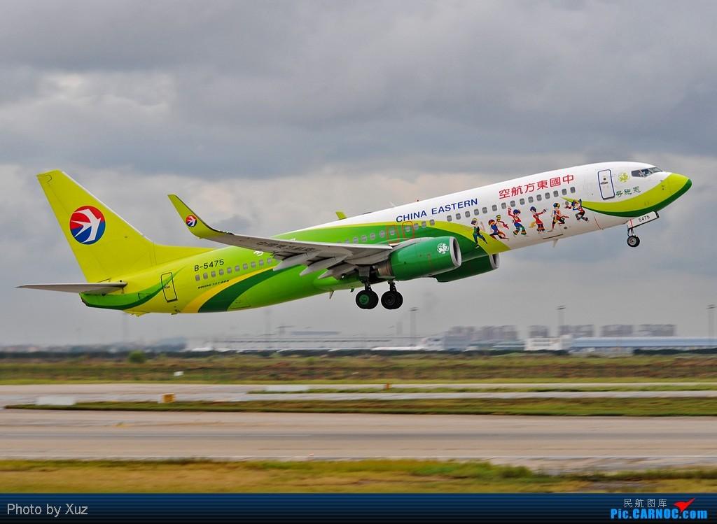 [原创]PVG,PVG,还是PVG BOEING 737-800 B-5475 中国上海浦东机场