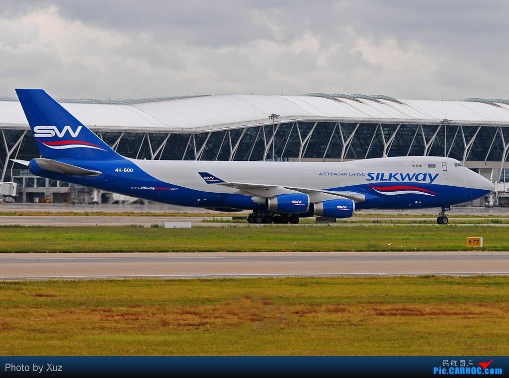 Re:[原创]PVG,PVG,还是PVG BOEING 747-400 4K-800 中国上海浦东机场