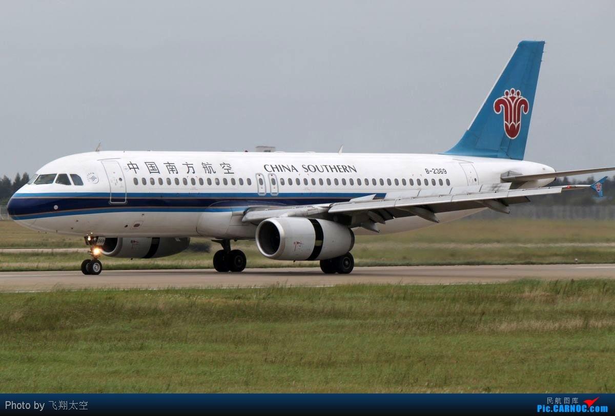 Re:[原创]【福州飞友会】国庆七天小长假,受台风天气影响不能去机场,4天天气好转,约上飞友拍机是必须的! AIRBUS A320-200 B-2369 中国福州长乐机场