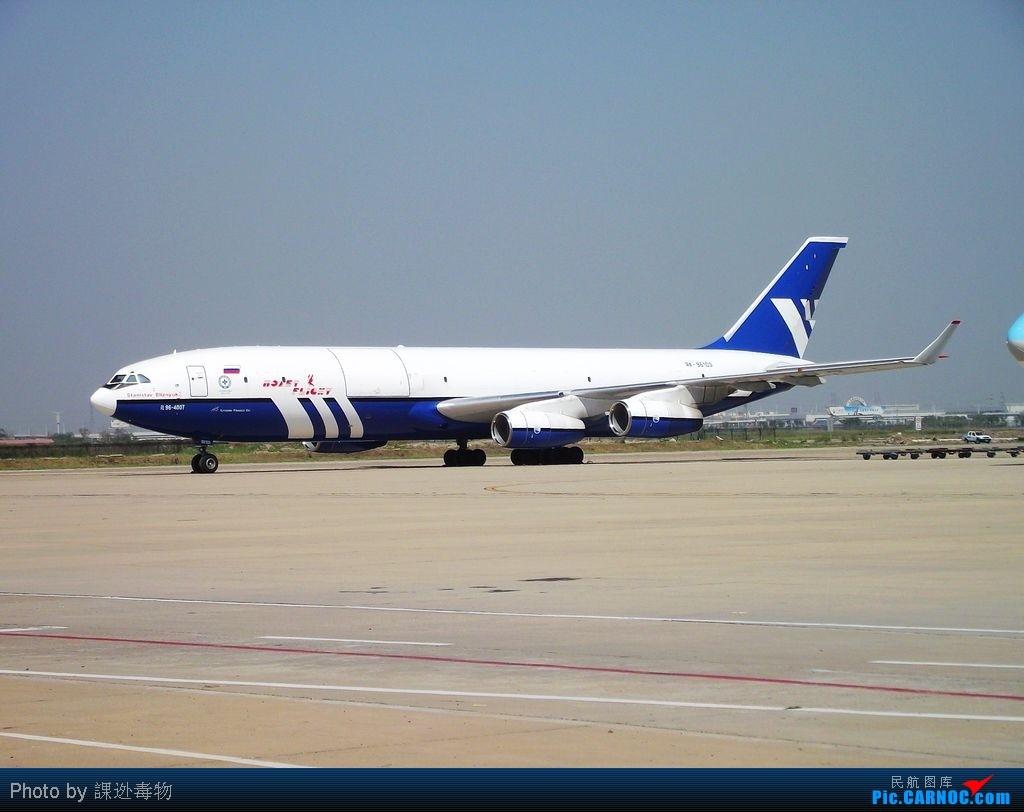 俄羅斯博萊特公司 伊爾96 400T貨機來天津濱海機場
