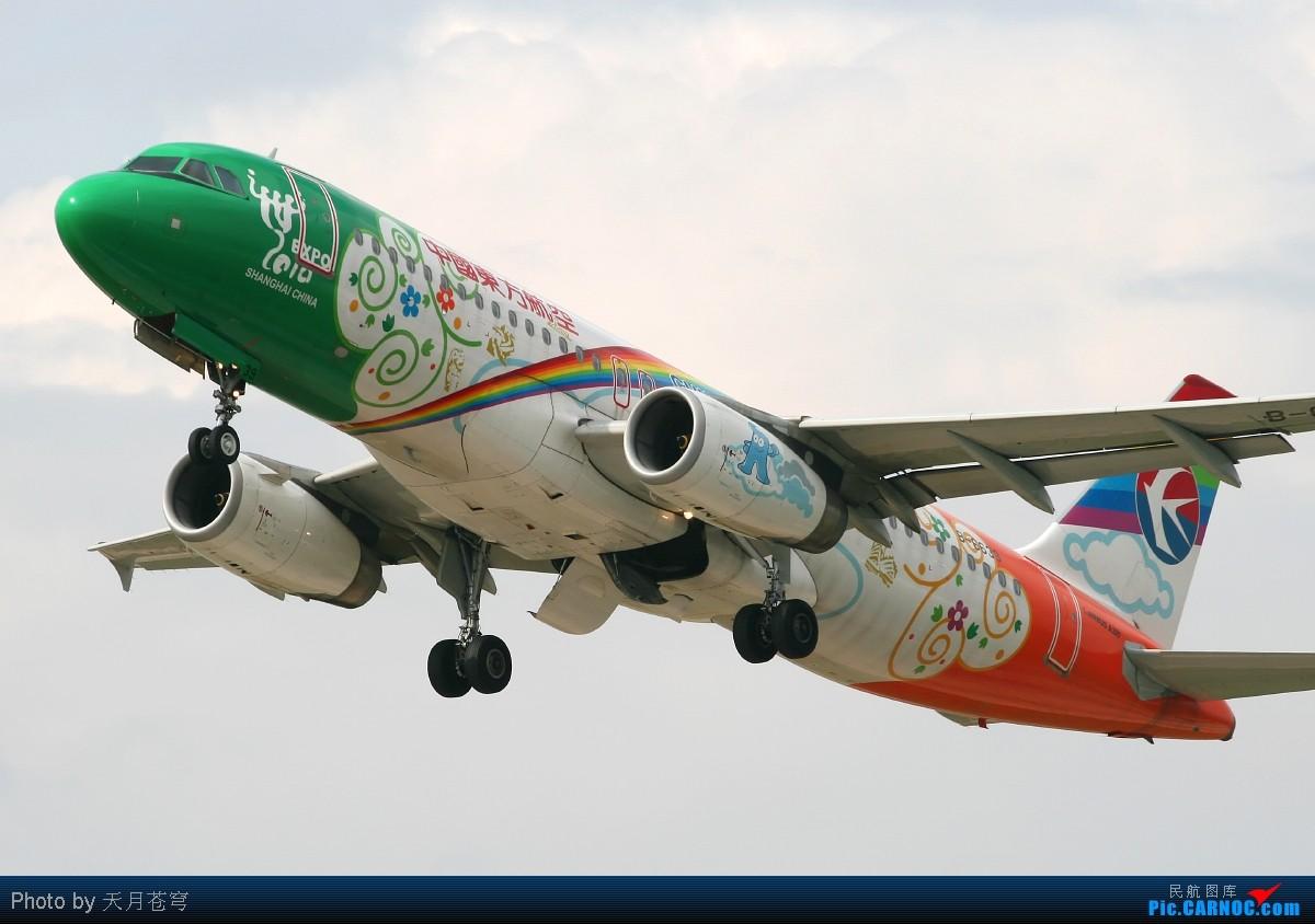 [原创]【KMG】绿皮青蛙头来KMG,附带其他杂图 AIRBUS A320-200 B-6639 中国昆明巫家坝机场
