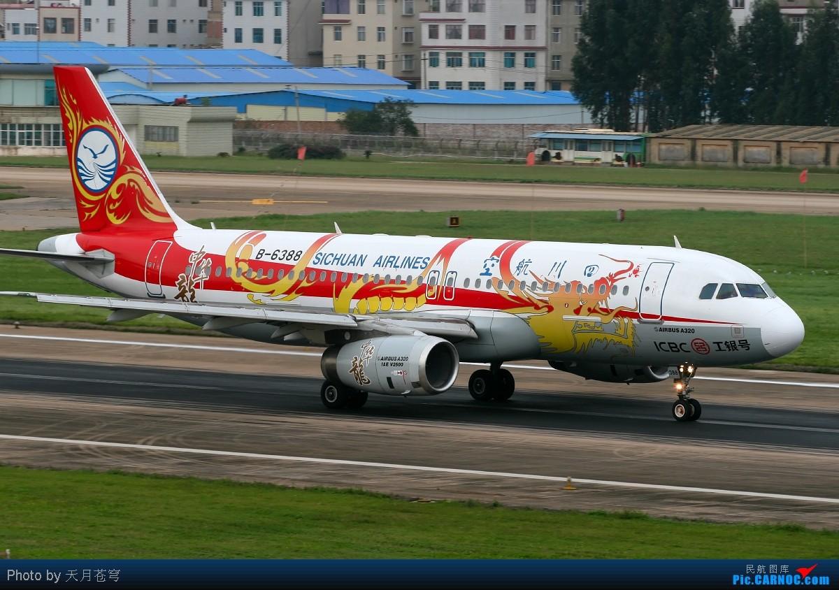 Re:[原创]【KMG】绿皮青蛙头来KMG,附带其他杂图 AIRBUS A320-200 B-6388 中国昆明巫家坝机场