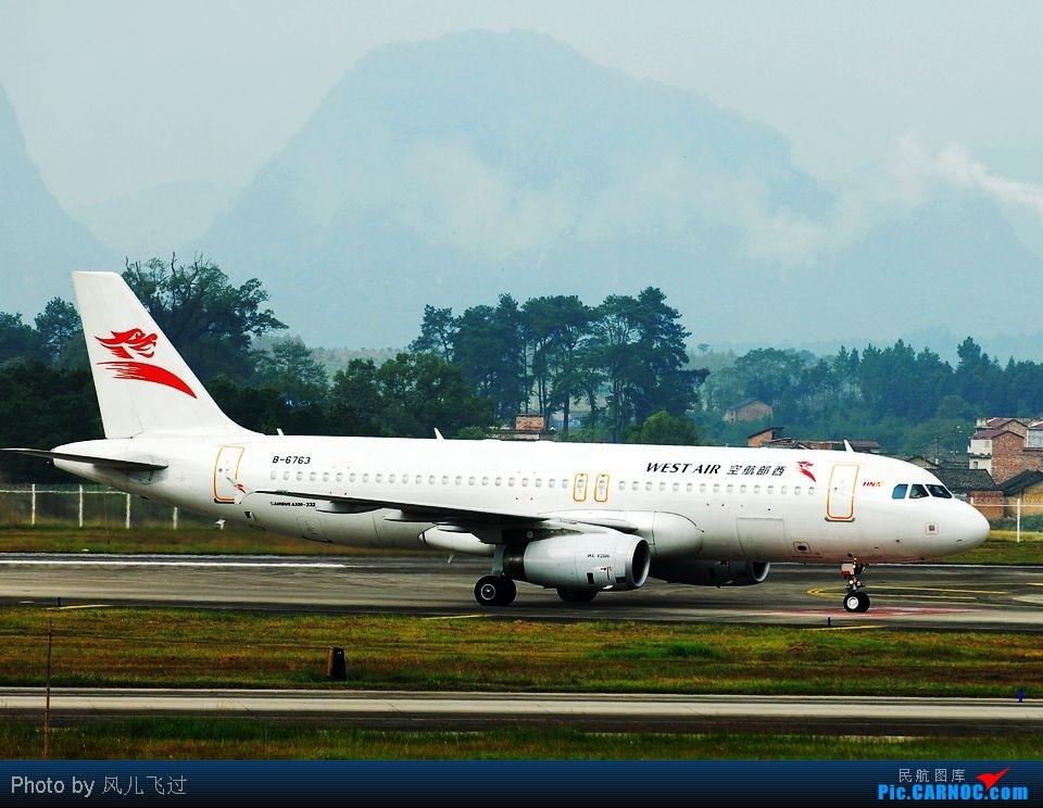 看飞机 ******* airbus a320-200 b-6763 桂林两江国际机场图片