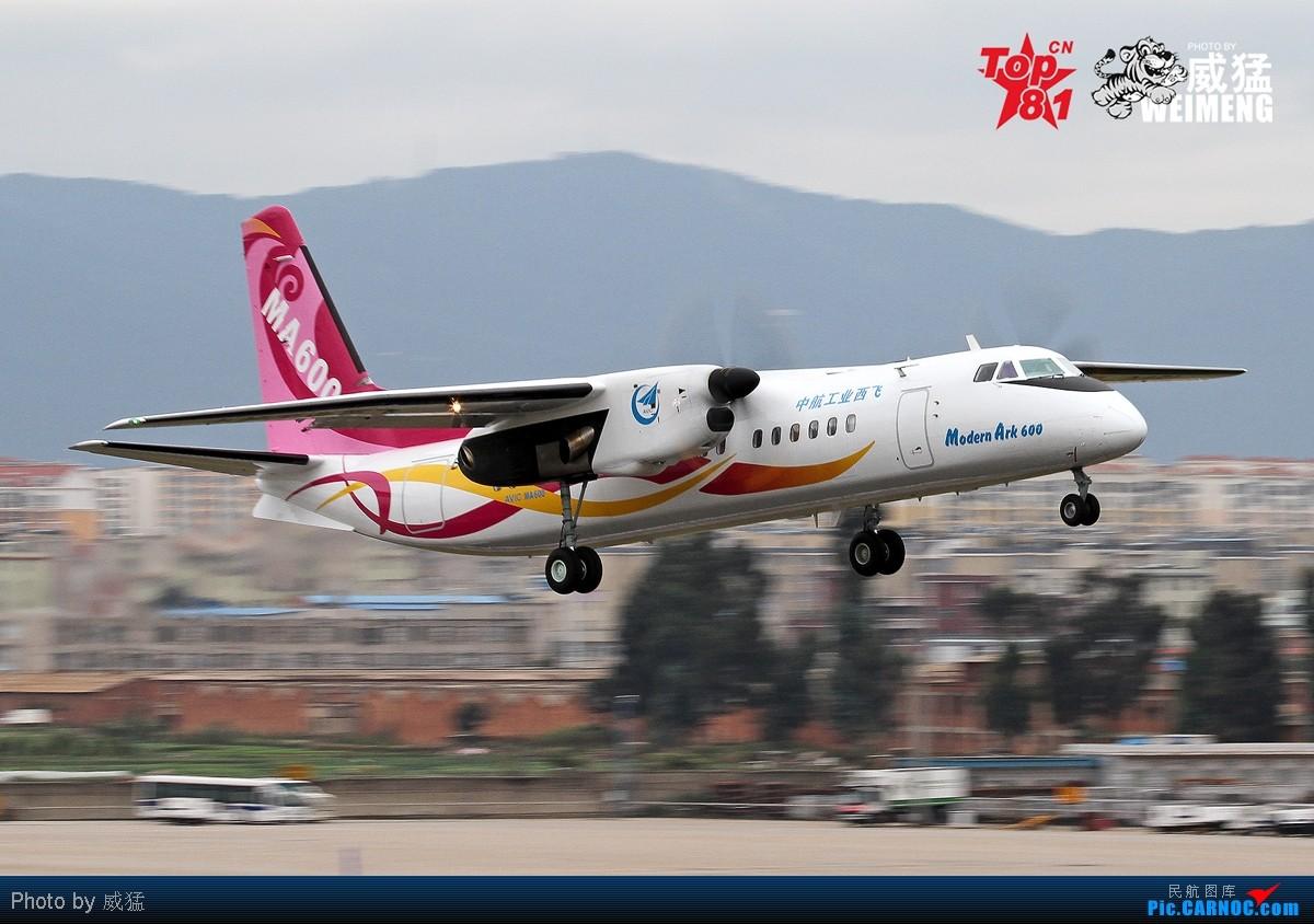 [原创]我是一图党~中航西飞的全新原厂图装MA600 XIAN AIRCRAFT INDUSTRY MA-600 B-015L 中国昆明巫家坝机场
