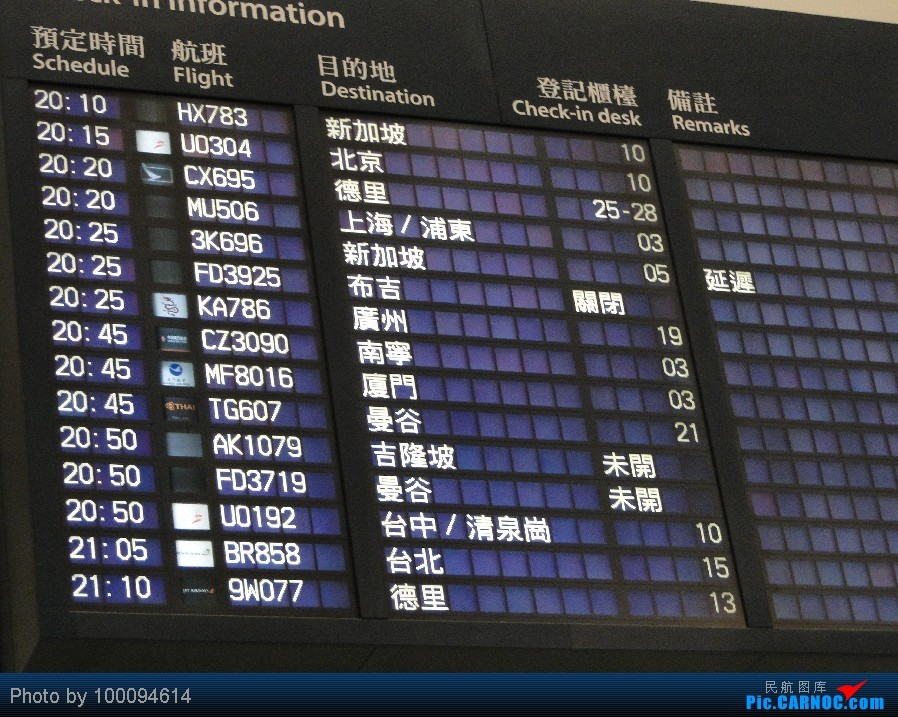 Re:Re:[原创][100094614游记-26] HK Pride Paradise, KA786 HKG-CAN一天之内出入境, 悲催地拿了个DT...