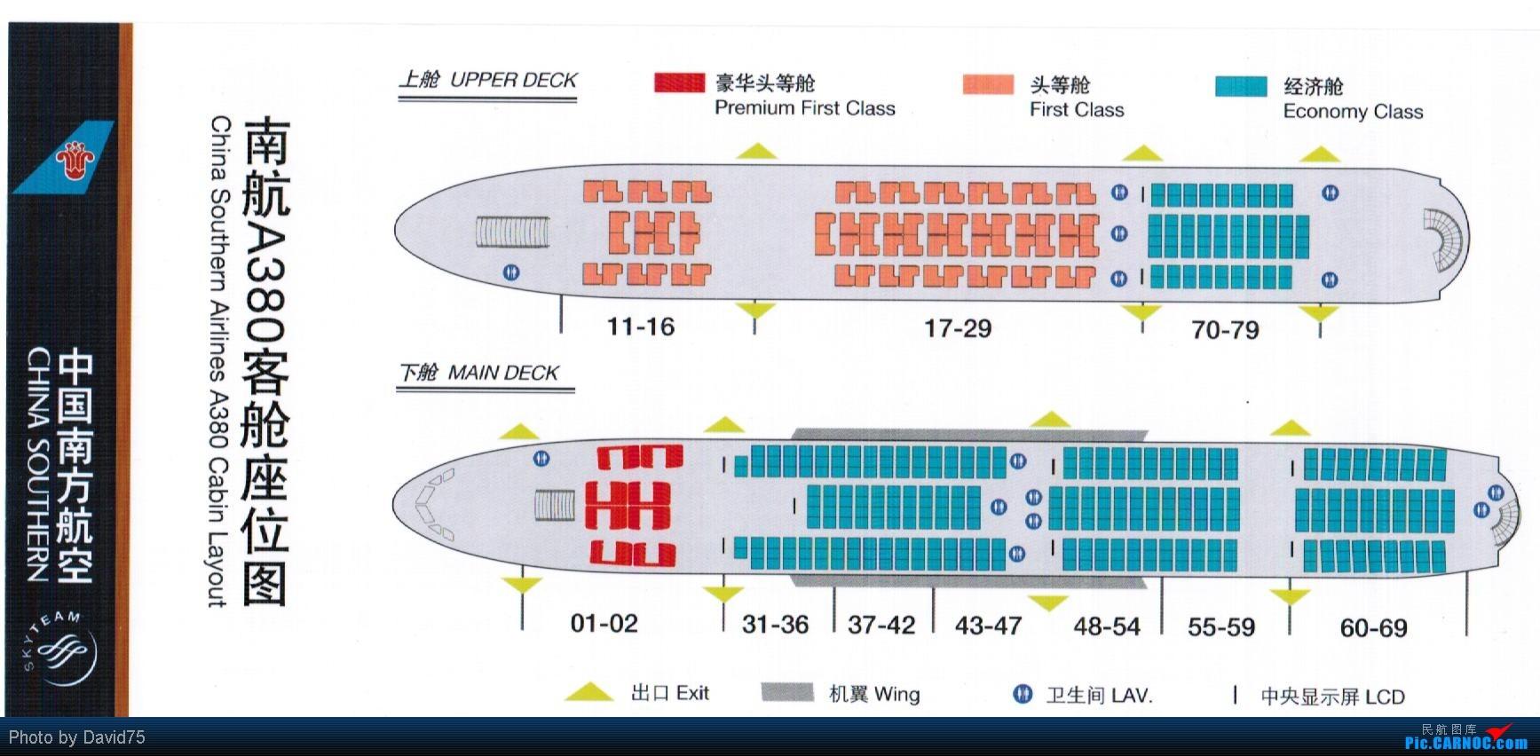 找出几张补上,座位分布图是在南航A380专用通道前排队,发放的.