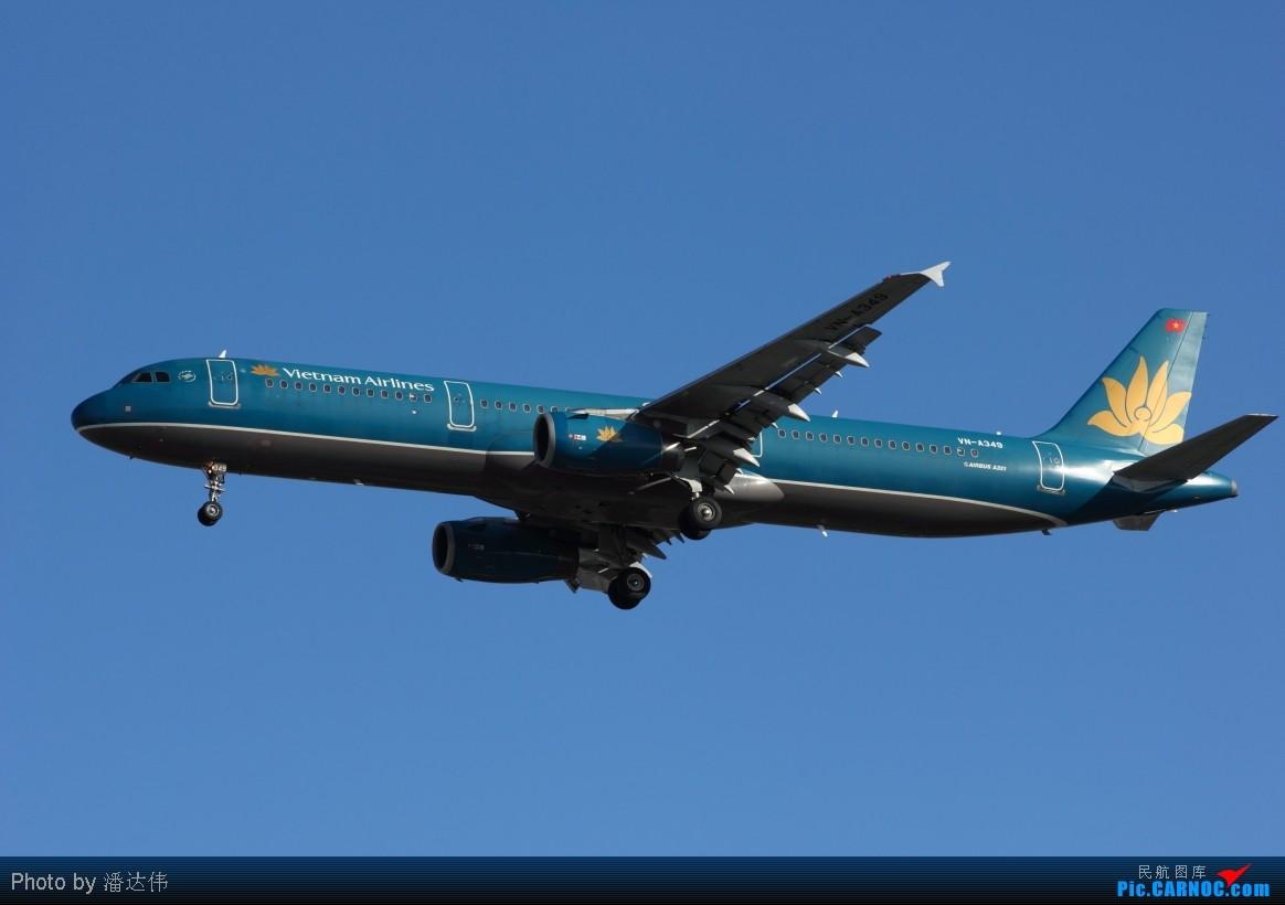 Re:[原创]新人~今天好天气在PEK拍机~几家外航和蓝胖子~ AIRBUS A321 VN-A349 中国北京首都机场