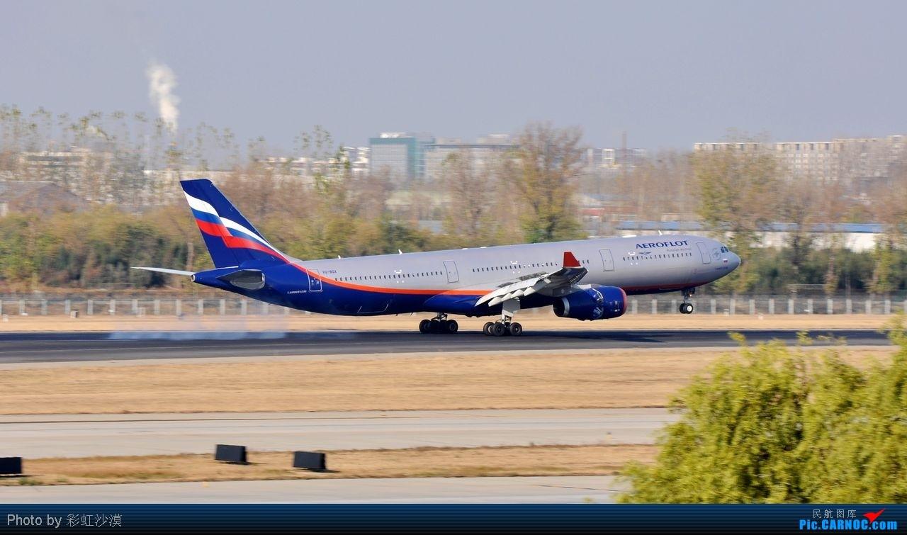 Re:PEK西跑,新地方,新感觉 AIRBUS A330-200 VQ-BQX 北京首都国际机场