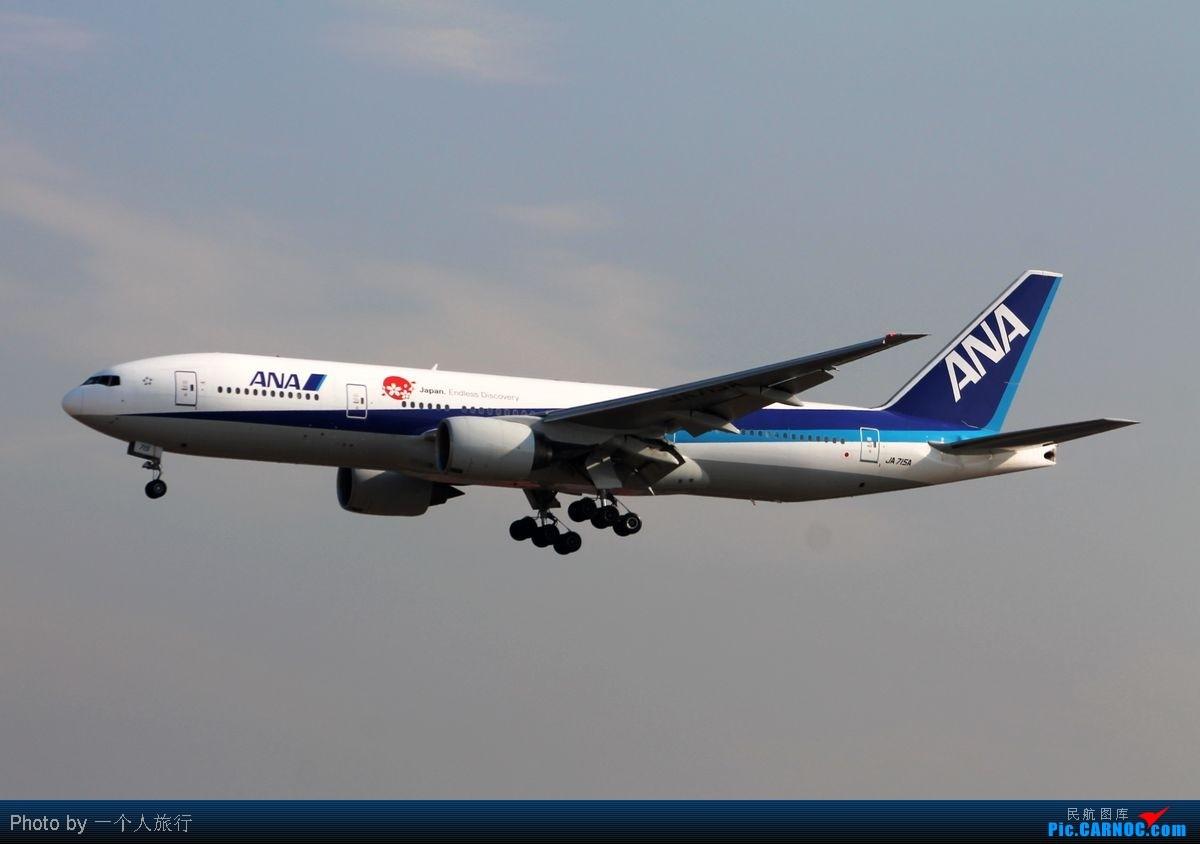 Re:[原创]PEK周末天气大变脸,各种偶遇各种第一次拍……吼吼 BOEING 777-200 JA715A 中国北京首都机场