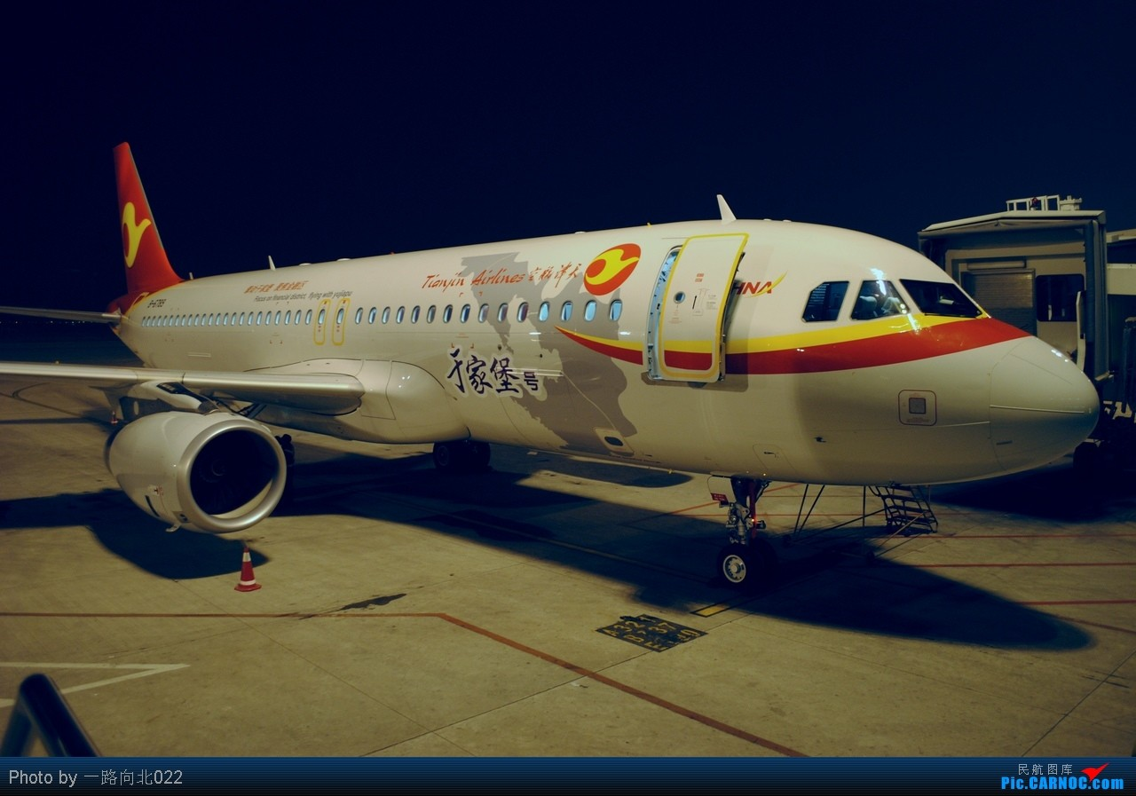 Re:[原创]**TSN**TSN**星空夜动 AIRBUS A320-200 B-6789 中国天津滨海机场