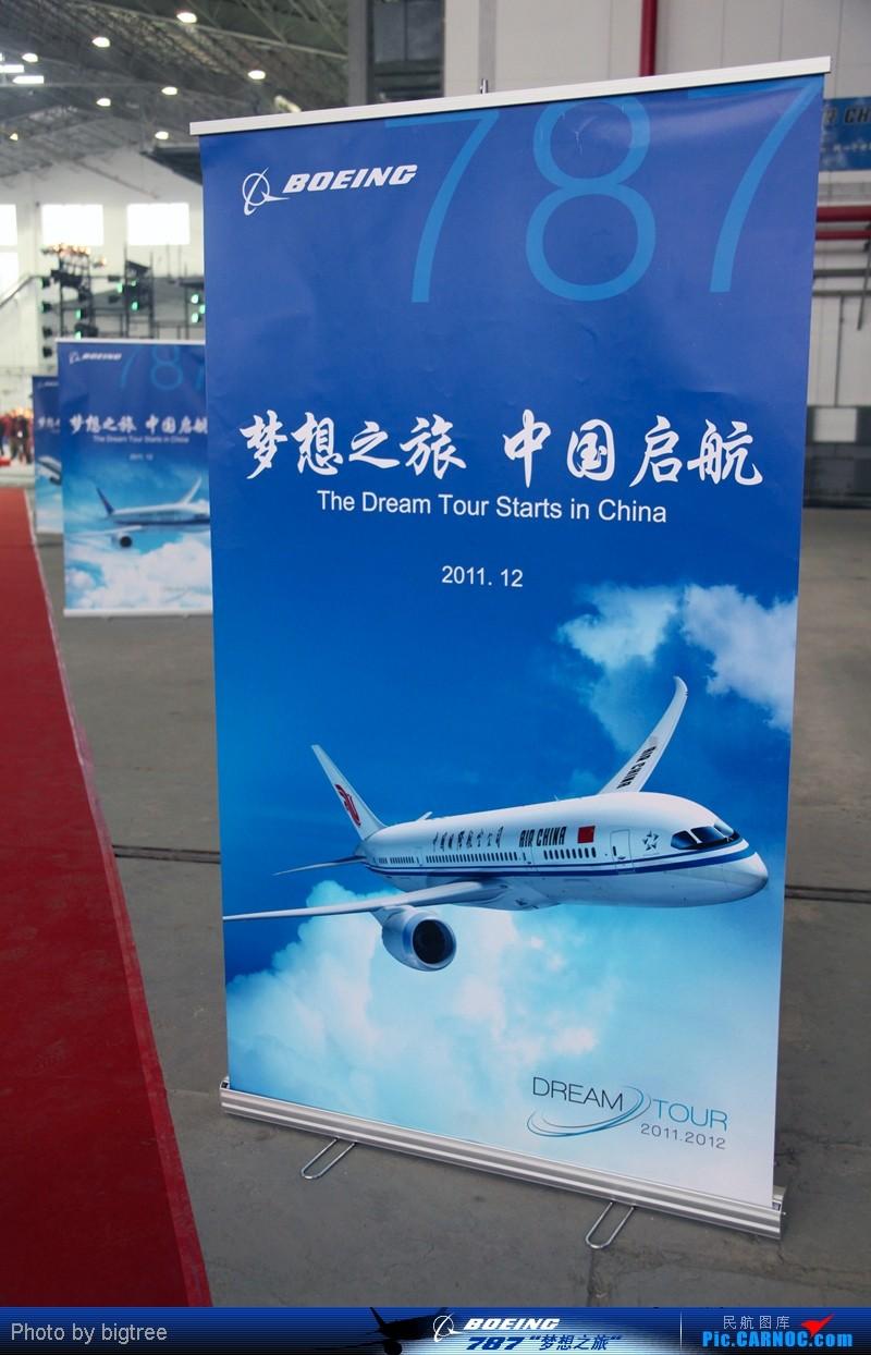 Re:[原创][787梦想之旅·北京站] 全方位感受787