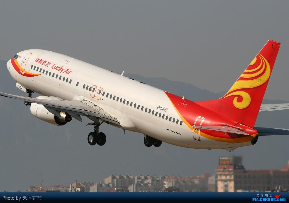 [原创]【KMG】最近天气不给力,无法拍机,翻点杂图来发发 BOEING 737-800 B-5407 中国昆明巫家坝机场