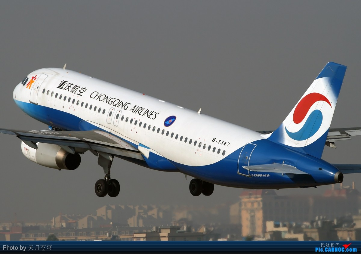 Re:[原创]【KMG】最近天气不给力,无法拍机,翻点杂图来发发 AIRBUS A320-200 B-2347 中国昆明巫家坝机场