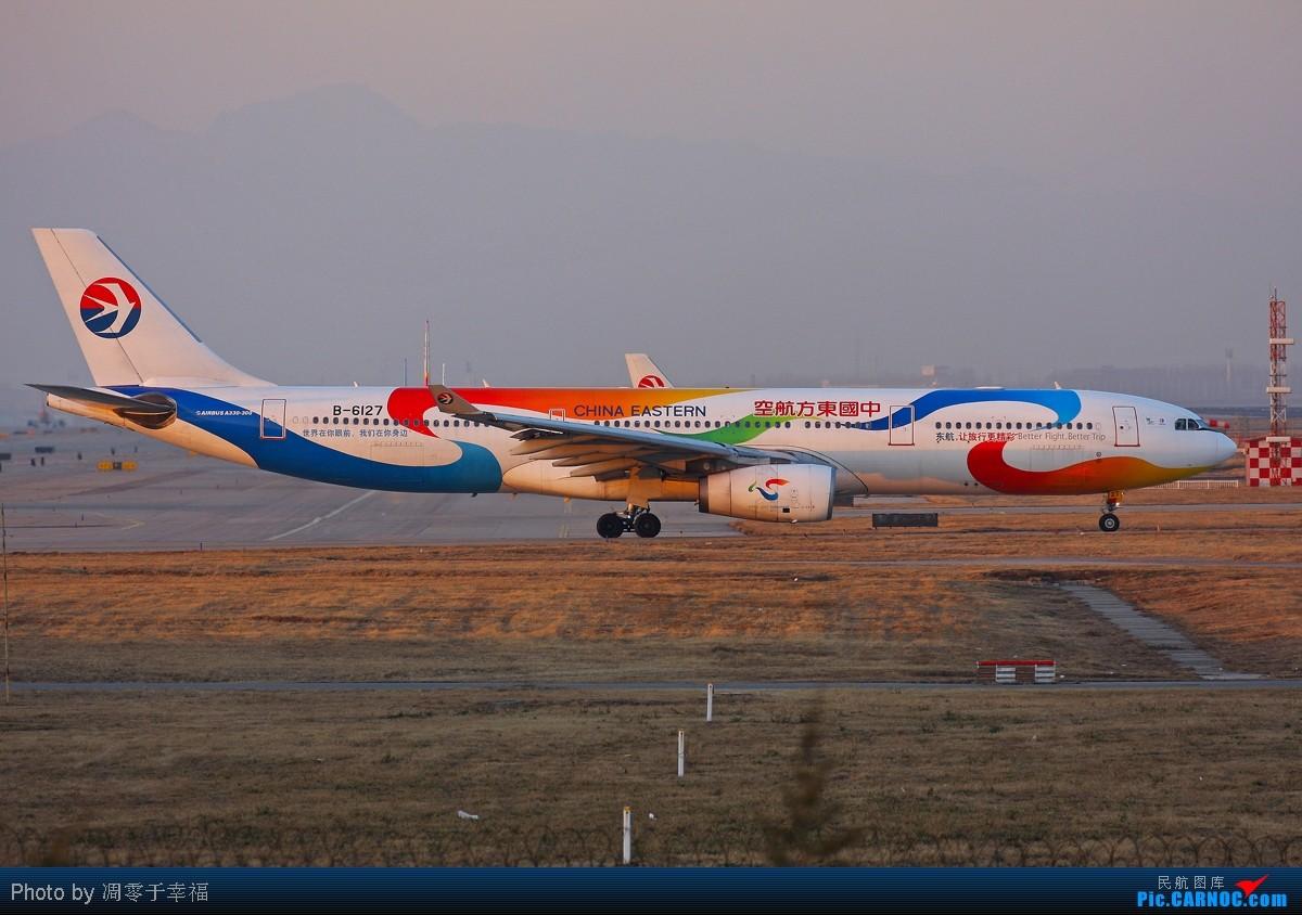 Re:[原创]【BLDDQ】冬日帝都--八卦台的寒风,冷.. AIRBUS A330-300 B-6127 中国北京首都机场