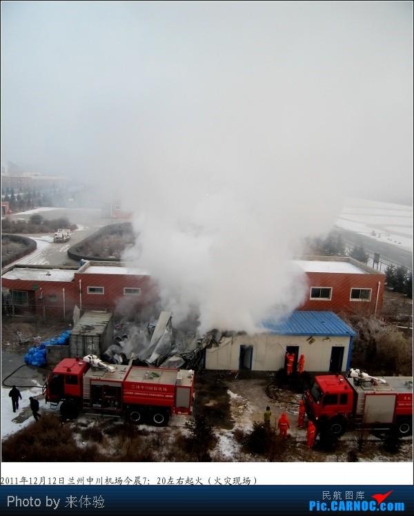 Re:[原创]兰州中川机场清洁队房昨天早上7点20分左右着火    中国兰州机场