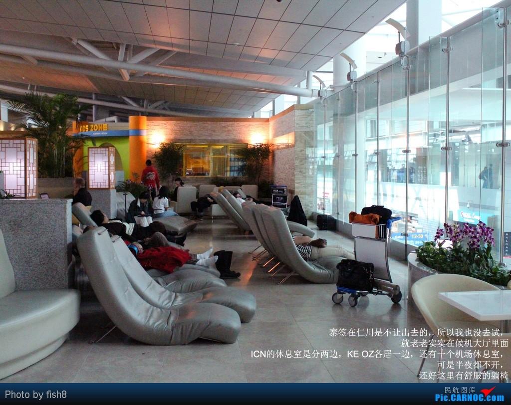 Re:[原创]【长春飞友会】fish8(20):初乘大韩去清迈 泰东方到曼谷 PEK-ICN-CNX CNX-DMK    韩国首尔仁川机场