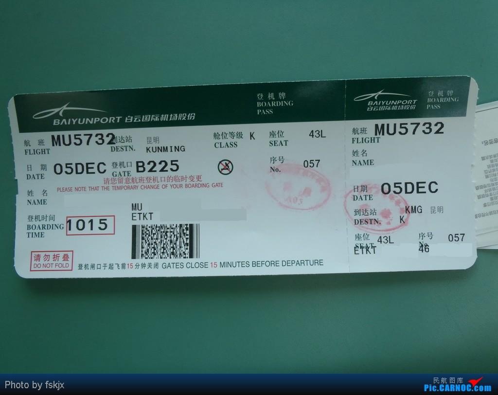 广州到昆明段的登机牌