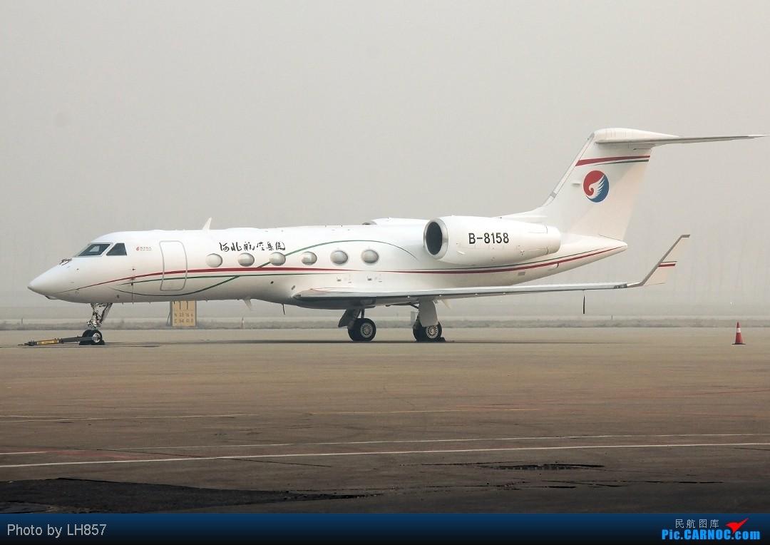 Re:[原创]河北航190、G450和737,闪灯的海航767和腾飞的香港快运 GULFSTREAM AEROSPACE GULFSTREAM G450 B-8158 中国石家庄正定机场