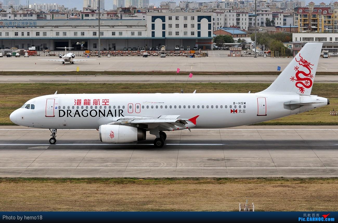 Re:【熊猫旅行社】回首2011,夹杂着太多太多,展望2012,憧憬和期待并肩,一组闪灯图告别2011,拥抱2012 AIRBUS A320-200 B-HSM 中国昆明巫家坝机场