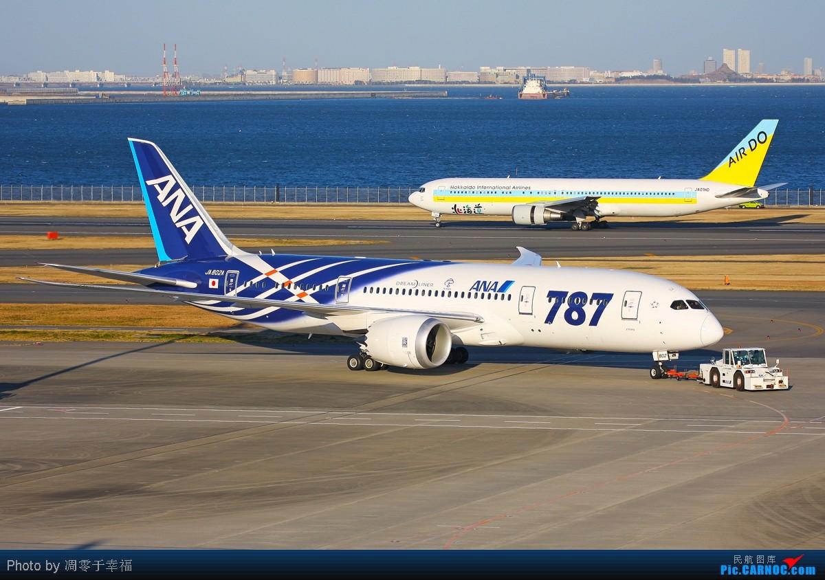 Re:[原创]【BLDDQ】迎接2012--ANA家的787都被收入囊中.祝大家新年快乐 BOEING 787 JA802A 日本东京成田机场