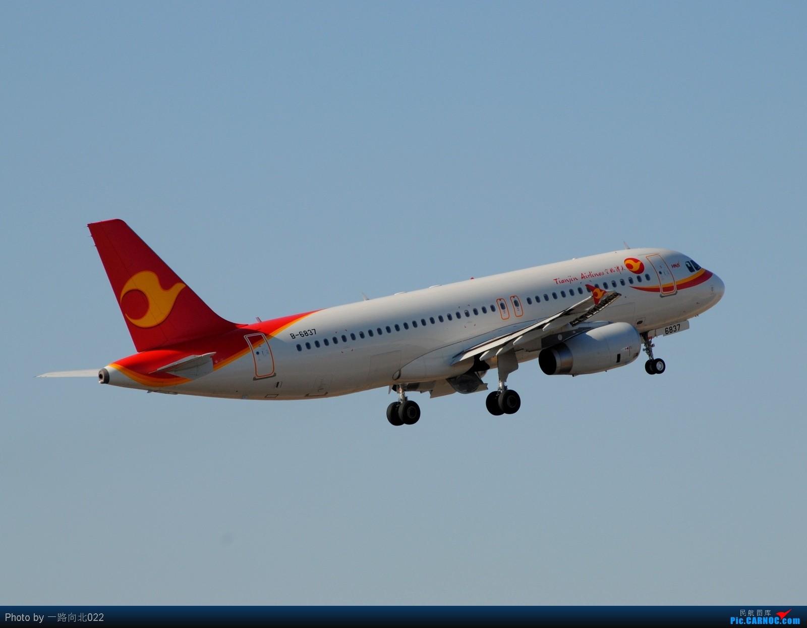 Re:[原创]**TSN**TSN**   冬日  2012 AIRBUS A320  中国天津滨海机场