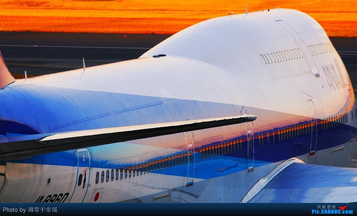 [原创]【BLDDQ】迎接2012--寒风暖色,ANA家的744...(一图) BOEING 747-481D JA8960 日本东京羽田国际机场