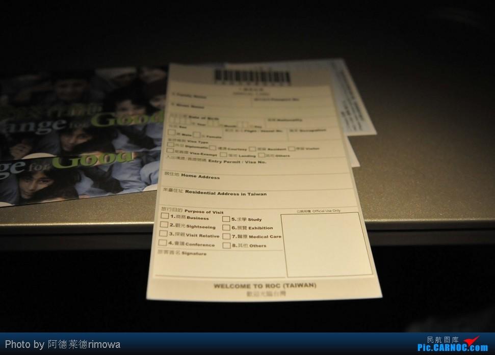 台湾入境卡样本 入团志愿书填写样本