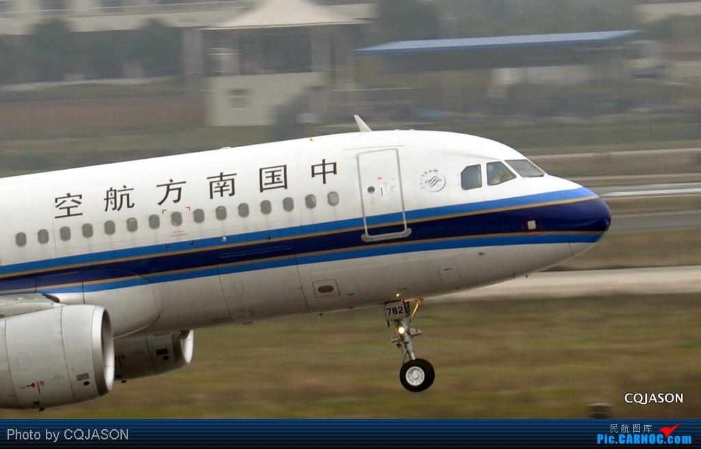 Re:[原创]【春運@CKG】雖無藍天,但求能見度高。火紅鳳凰飛+白菜家777+擦家332 AIRBUS A320 B-6782 中国重庆江北机场