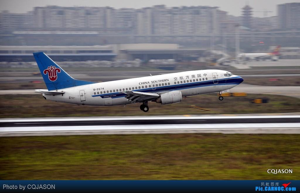 Re:[原创]【CARNOC重慶飛友會】【春運@CKG】雖無藍天,但求能見度高。火紅鳳凰飛+白菜家777+擦家332 BOEING 737-300 B-2574 中国重庆江北机场