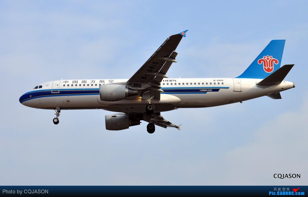 Re:[原创]【CKG重庆飞友会】-寒风中拍机第二弹-亮点在大星星。转战三个机位 AIRBUS A320-200 B-6815 中国重庆江北机场