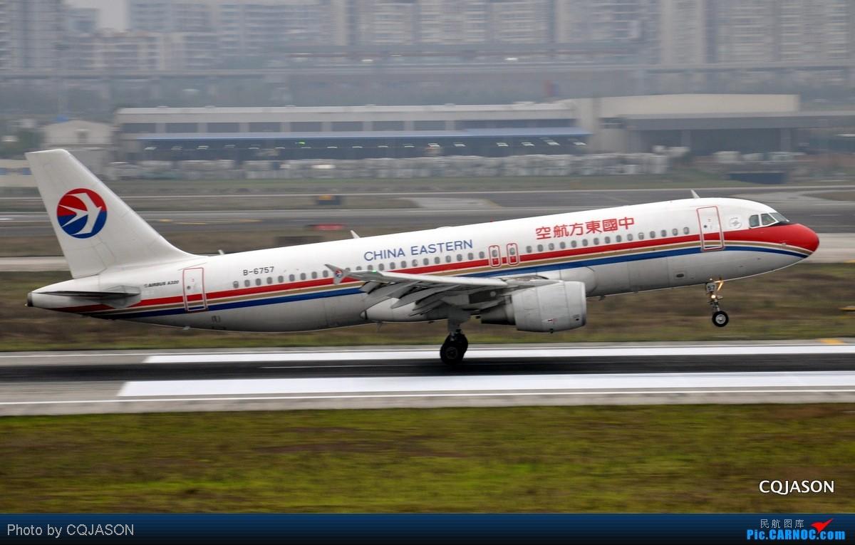 Re:[原创]【CKG重庆飞友会】-寒风中拍机第二弹-亮点在大星星。转战三个机位 AIRBUS A320-200 B-6757 中国重庆江北机场