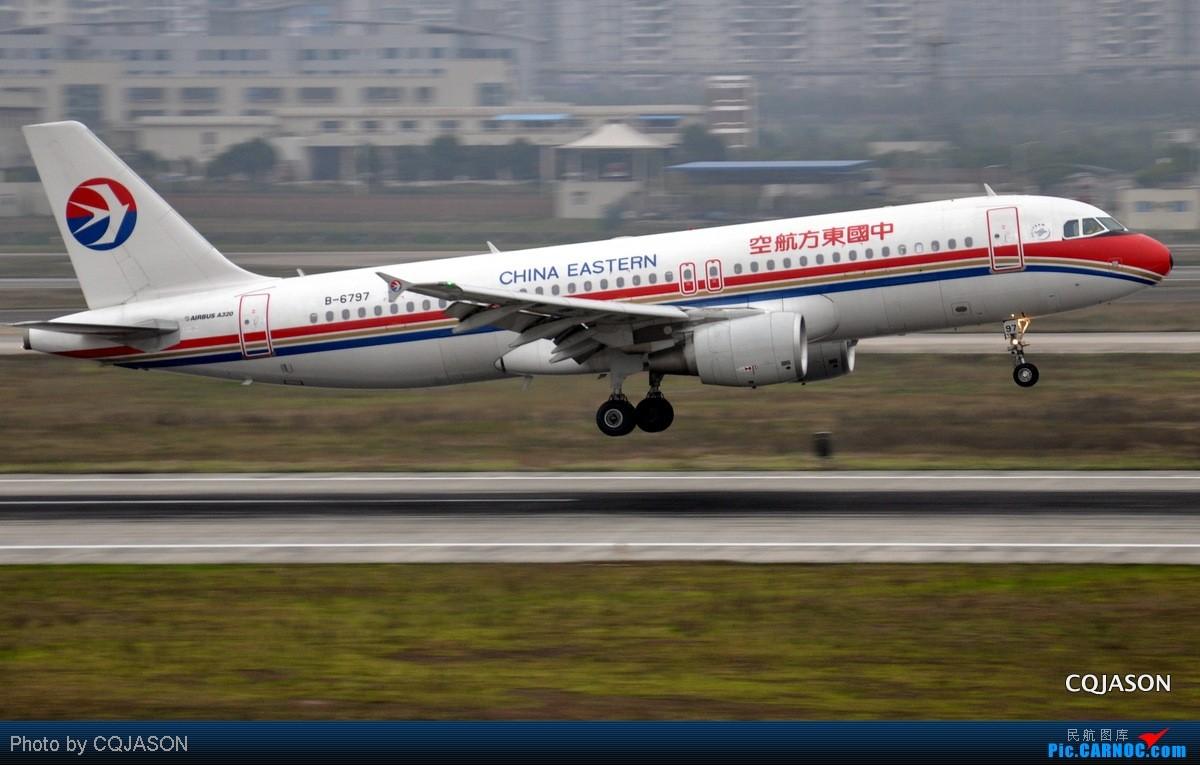 Re:[原创]【CKG重庆飞友会】-寒风中拍机第二弹-亮点在大星星。转战三个机位 AIRBUS A320-200 B-6797 中国重庆江北机场