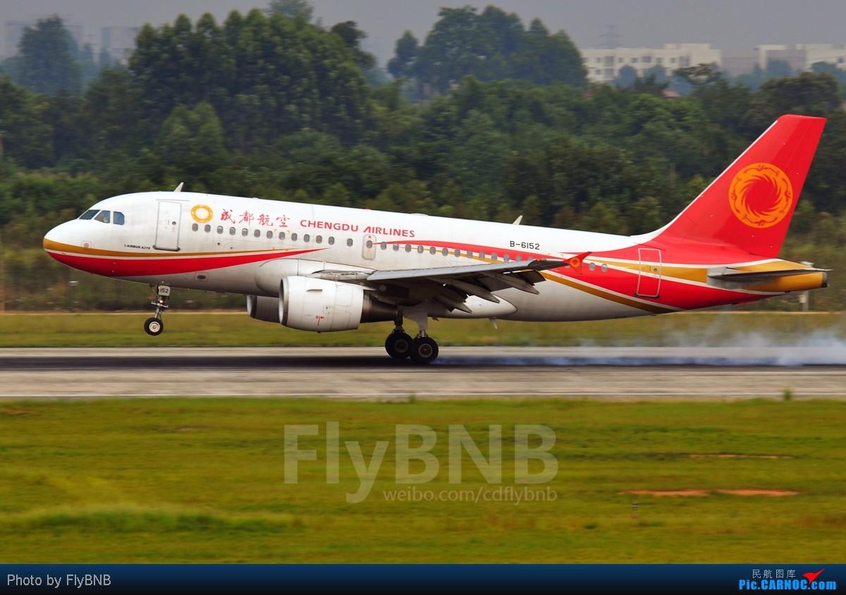 Re:[原创]【CCFA成都空港缘分】伤离别,写在B-6152退租时 AIRBUS A319-100 B-6152 中国成都双流机场