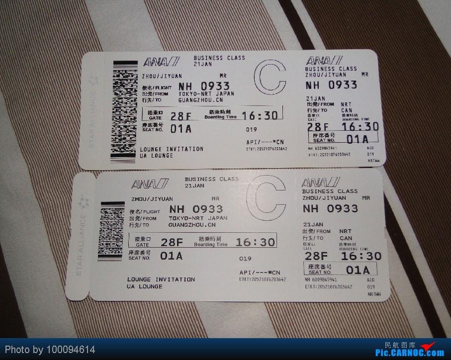 Re:[原创][100094614游记-29] 伪文艺青年2012两舱里程票日韩行 第四集 尾声, 全日空商务舱, 大年二十八的NH933商务舱, 回家过年~~给各位拜年~~