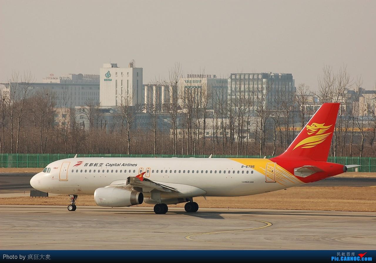 也做一图党,首次打到的首都航空320 AIRBUS A320-200 B-6795 中国北京首都机场