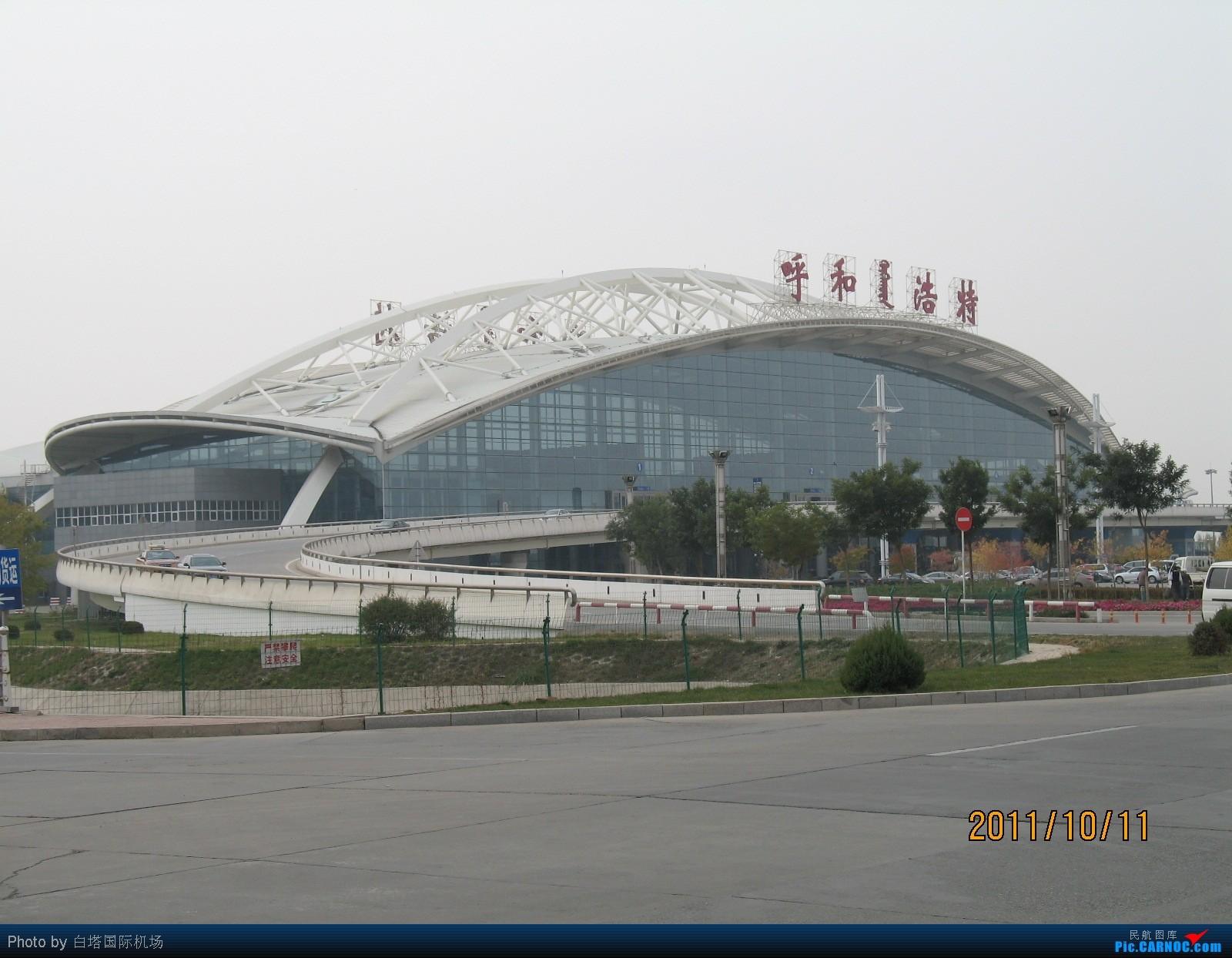 呼和浩特白塔国际机场