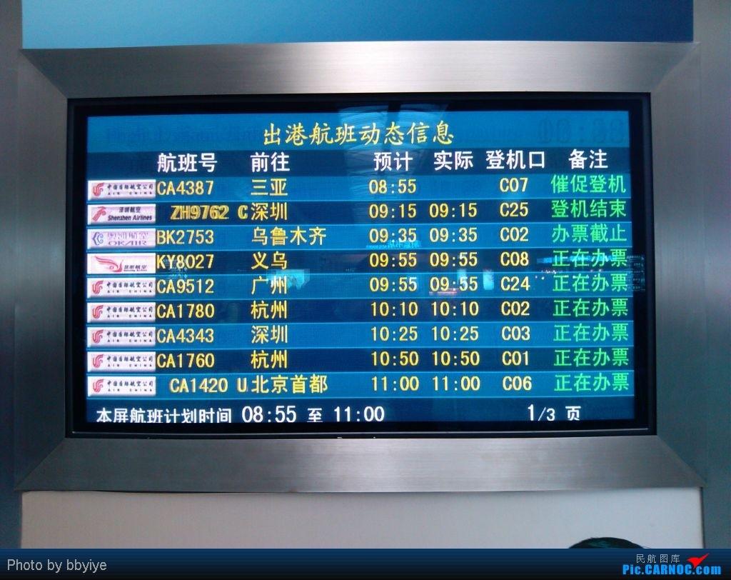 Re:[原创]假期结束了,回去开工了 1.30 CKG-CAN(CA330 B-6132)    中国重庆江北机场